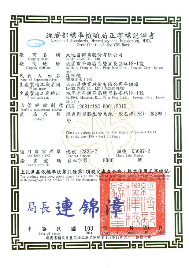 燃氣用CNC正字標記證書