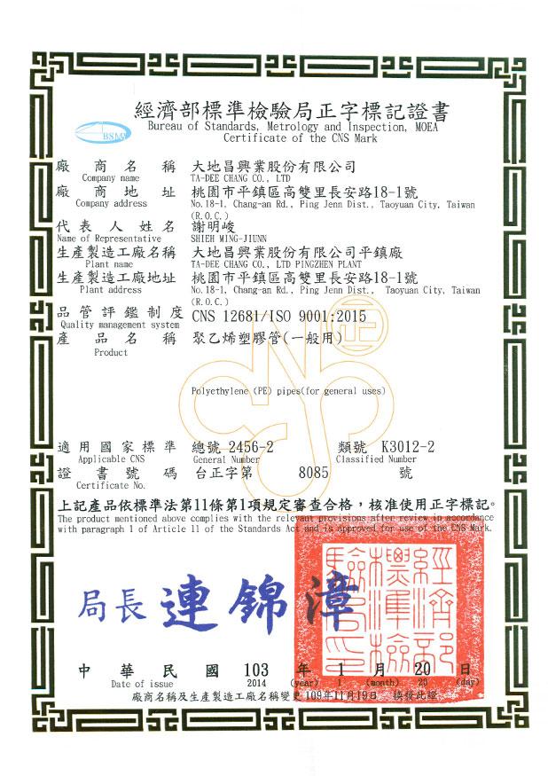 一般用CNC正字標記證書
