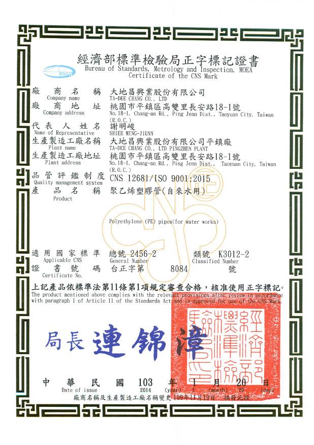 配管系統CNC正字標記證書