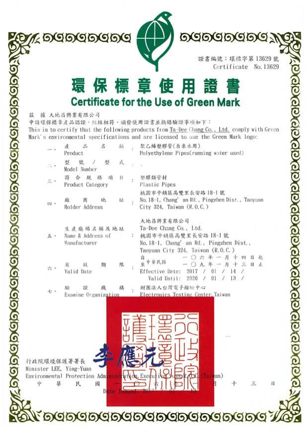 民生用水環保標章