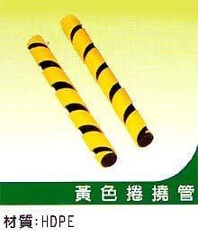 (PE53015Y)PE黃色捲繞管