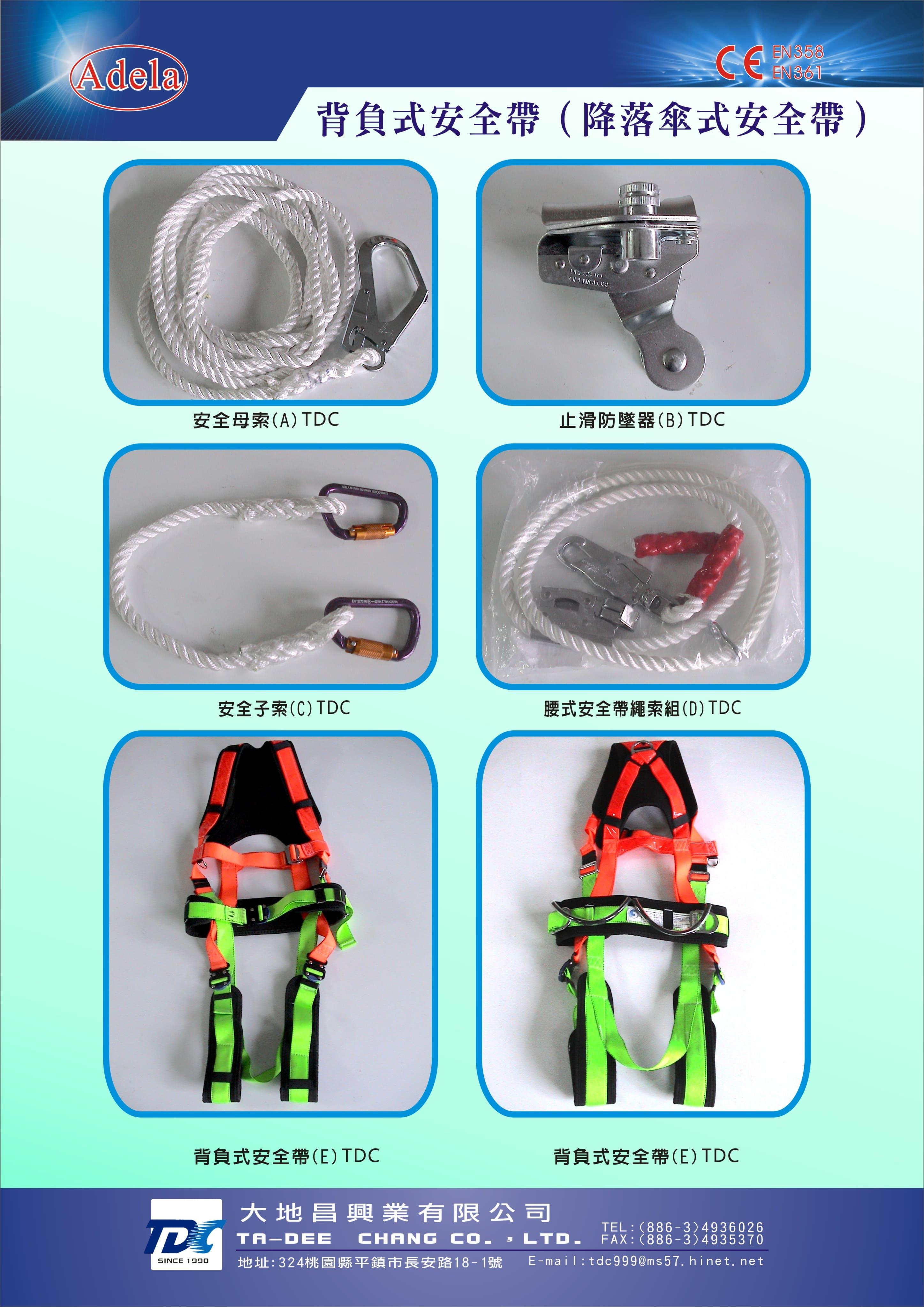 (HS050010)背負式安全帶組