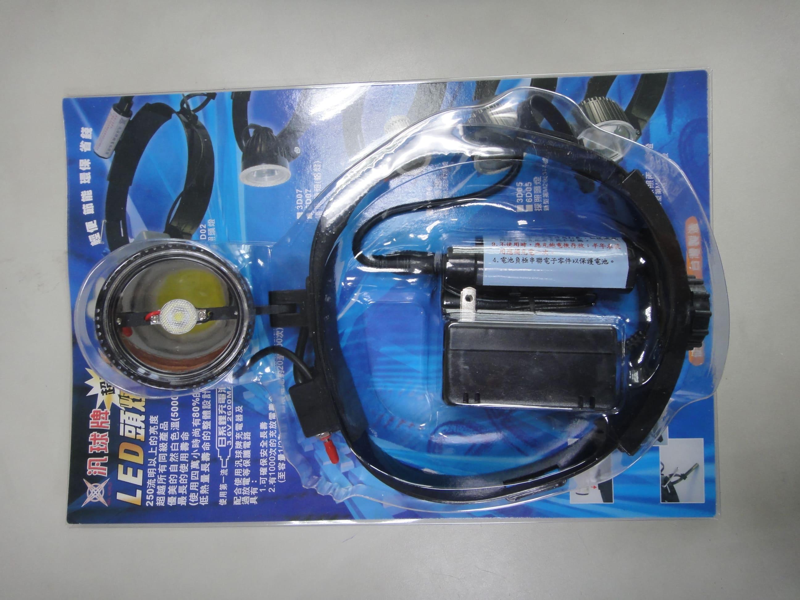 (HT435010)LED頭燈 6D08大功率6W 225(汎球牌)