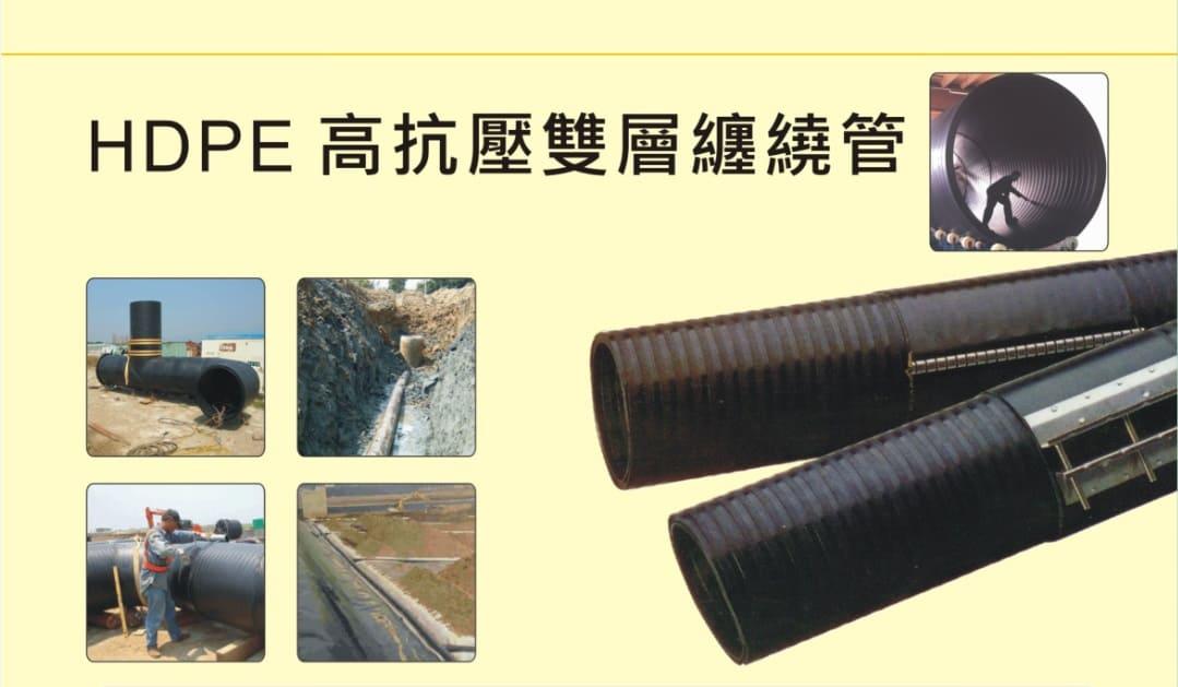 HDPE高抗壓雙層纏繞管