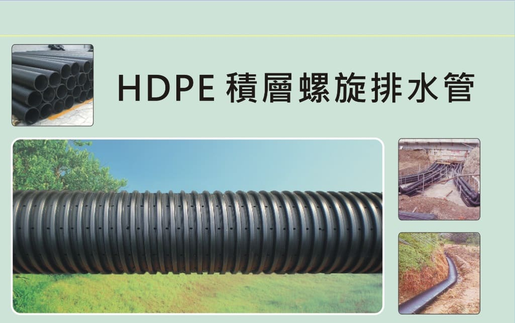 HDPE積層螺旋排水管
